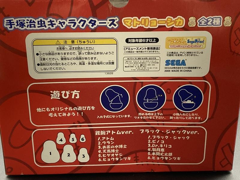 手塚治虫 キャラクターズマトショーシカ 鉄腕アトム